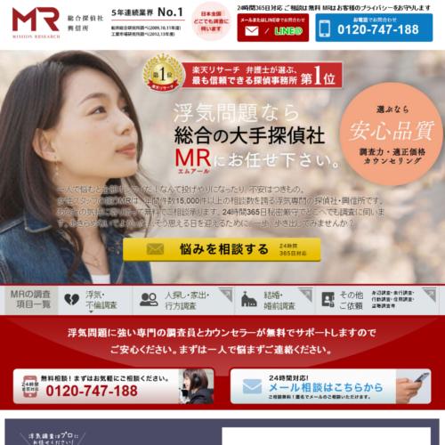 株式会社MR