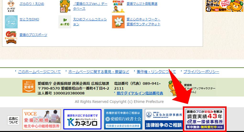 愛媛県庁HP